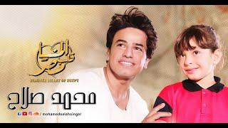 محمد صلاح - المنيا قلب مصر / Mohamed Salah - El Minya Heart Of Egypt