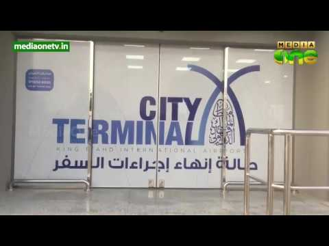 Check in Fecility In Dammam airport