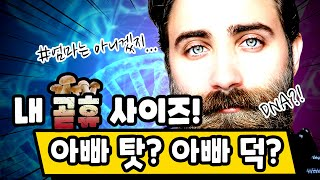 나의 성기 사이즈! 성기크기는 유전이다?(feat.엄마)∥닥터스텔라