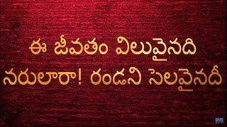 ఈ జీవితం విలువైనది..... Ee Jeevitham with lyrics | Telugu Christian Songs