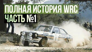 ПОЛНАЯ ИСТОРИЯ WRC | Часть №1: ранние годы Чемпионата Мира по Ралли