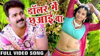 Full Song - Pawan Singh - कइसे में चुम्मा लियाईल बा - Monalisa - SARKAR RAJ - Bhojpuri Hit Song 2017
