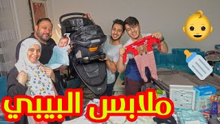 شو راح يلبس البيبي الجديد يا ترى ؟!