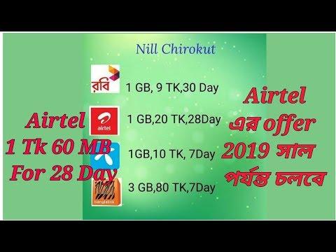 Bd All sim Mb offers bangla