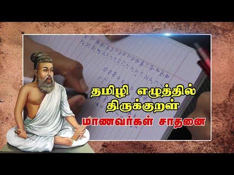 Xxx Mp4 தமிழி எழுத்தில் திருக்குறள் மாணவர்கள் சாதனை 3gp Sex