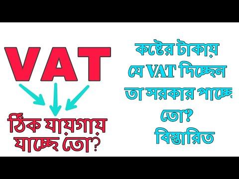 দেখি নিন আপনার VAT সরকার ঠিক মত পাচ্ছে কি না ||  VAT checker || 2017