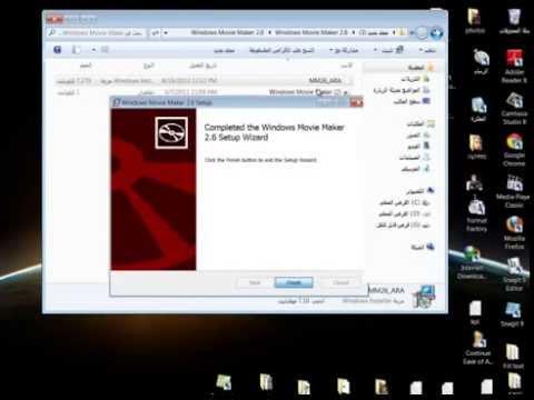 تحميل برنامج Windows Movie Maker 2 6