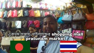 Part 41.থাইল্যান্ডের একদম কম দামে সবকিছু best cheapest market in Thailand , Thailand pratunam market