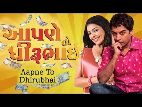 Aapne To Dhirubhai with ENG SUBTITLES - Urban Gujarati Film Full 2017 - Vrajesh Hirjee