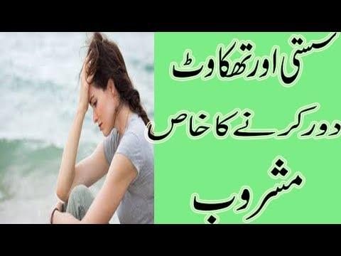 susti or thakawat door krny ka asan tareqa//ramzan energy drink//tiredness and fatigue