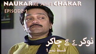 Naukar Ke Aage Chakar | Episode 1 | Classic TV Serial | Moin Akhtar | Durdana Butt | Jamshed Ansari