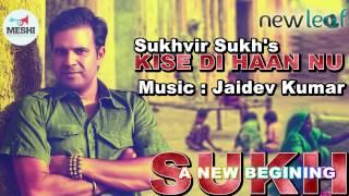 Kise Di Haan Nu |  Sukhvir Sukh | Jaidev Kumar Full Official Video | New Leaf Media 2014