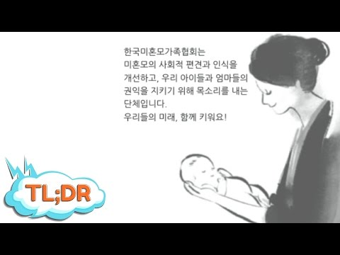 Single Mothers in Korea