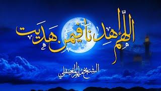 اللهم اهدنا فيمن هديت - دعاء مؤثر جدا | الشيخ ماهر المعيقلي