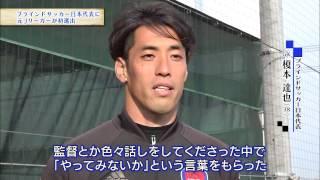 【スカサカ!ライブ】ブラインドサッカー日本代表強化合宿(2017年4月21日放送)