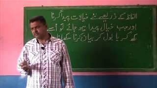 Teacher Training Teaching Urdu