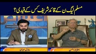 Aiteraz Hai   Adil Abbasi   ARYNews   24 August 2019