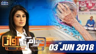 Be-Ghar Log, Apnon Ki Ziadti | Awam Ki Awaz | SAMAA TV | 03 June 2018