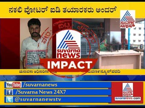 Karnataka Polls : Fake Voter ID Card Racket Busted Eight Arrested In Bengaluru