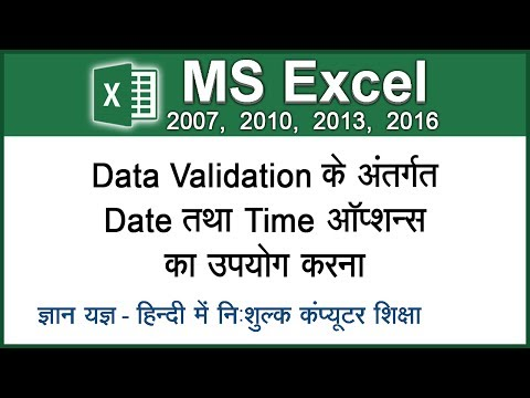 MS Excel In Hindi - How To Set Limit For Date & Time Using Data Validation Option - Lesson 33