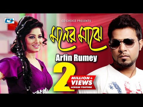 Xxx Mp4 Moner Majhe Arfin Rumey Noumi Official Music Video Bangla Song Full HD 3gp Sex