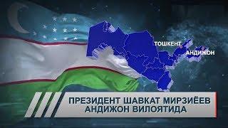 """Download O'zbekiston Prezidentining Andijon viloyatiga tashrifi (""""O'zbekiston 24"""", 16.05.2019-y.) Video"""