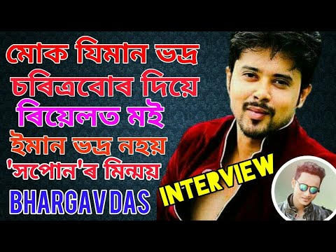 Bhargav Das full Experience of Popular megaserial Xapun-The Dream সপোন ? Interview with Bhukhan
