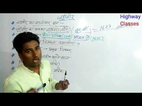 जहाँगीर के कुछ महत्वपूर्ण तथ्य Part-2 by Gaurav sir