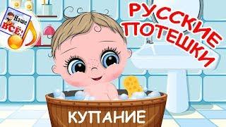 Русские потешки КУПАНИЕ. Мульт-песенка, видео для детей. Наше всё!