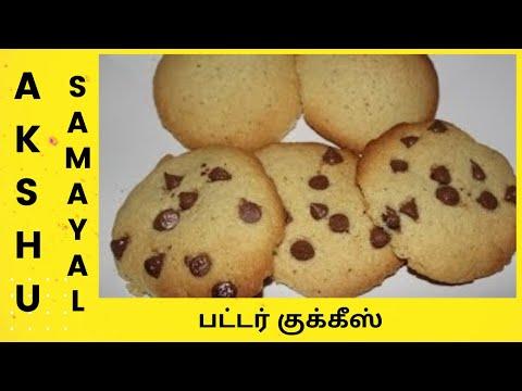 குக்கீஸ் - தமிழ் / Butter Cookies - Tamil
