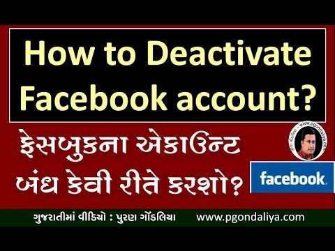 How To Deactivate Facebook account ?video in gujarati | Close facebook account video@Puran gondaliya