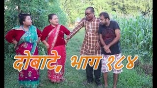 दोबाटे, भाग १८४  - Dobate Nepali Comedy Serial, 11 September 2018, Episode 184