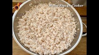 മട്ട അരി കുക്കറിൽ വേവിക്കുന്നത് എങ്ങിനെ ?How to Cook Matta Rice in Pressure Cooker ||Ep:444