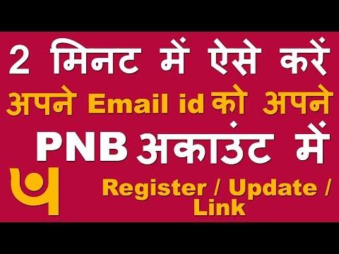 How to Register / Update Email id in PNB Account (ऐसे करें ईमेल id को अपने pnb अकाउंट से लिंक )