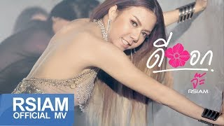 Download ดีออก : จ๊ะ Rsiam [Official MV] Video