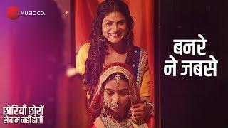 Banre Ne Jabse | Chhoriyan Chhoron Se Kam Nahi Hoti | 17th May | Rajesh Babbar | Rahul Jain | Sonia