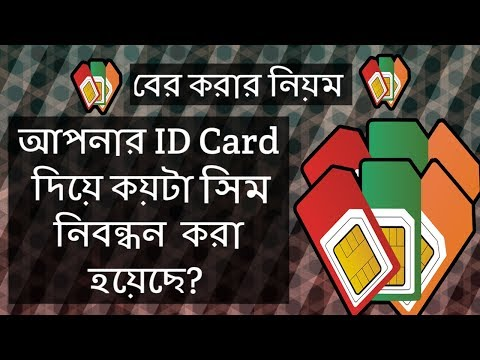 Check How Many  Sim card register Under Your National Id Card | Bangla Tutorial