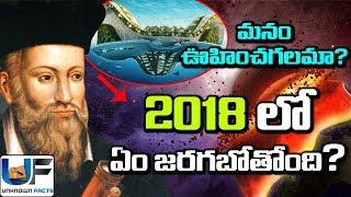2018 లో ఏం జరగబోతోందో తెలుసా? | Do You Know What is Going to Happen in 2018? | Unknown Facts Telugu