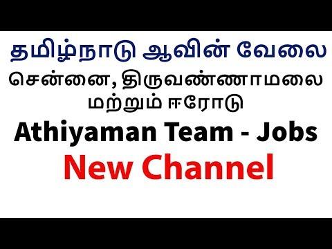 Avin Recruitment 2018  Erode, Chennai athiyaman Team Jobs