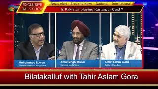 Is Pakistan playing Kartarpur Card ? - Bilatakalluf with Tahir Aslam Gora