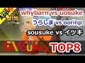 【ストVAE】FAVCUP#3 トップ8【せやなTVダイジェスト】