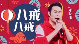小沈阳《八戒八戒》―春满东方・2018东方卫视春节晚会 Shanghai TV Spring Festival Gala【东方卫视官方高清】