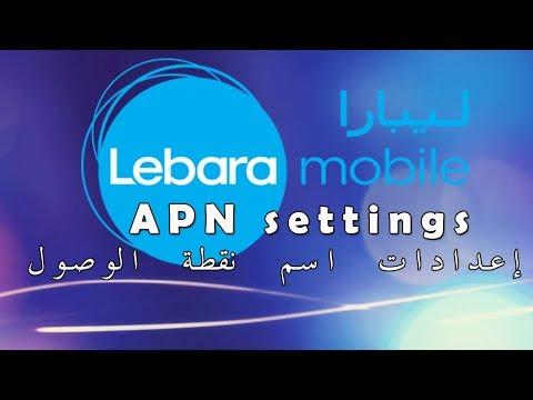 lebara apn settings ksa  إعدادات اسم نقطة الوصول ليبارا