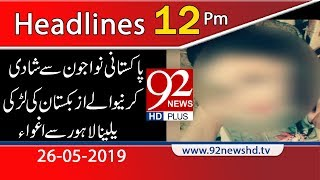 News Headlines | 12:00 PM | 26 May 2019 | 92NewsHD