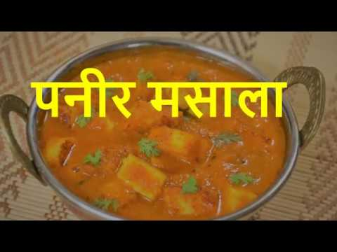 पनीर मसाला | Paneer Masala in Marathi | Paneer Recipe | Cook With Mayura