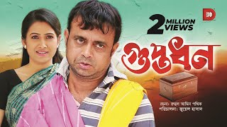 Gupto Dhon | গুপ্ত ধন | Akhomo Hasan | Farzana Rikta | Bangla Natok 2019