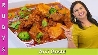 Arvi Gosht Asan Fast & Easy Gosht ka Salan in Pressure Cooker Recipe in Urdu Hindi - RKK