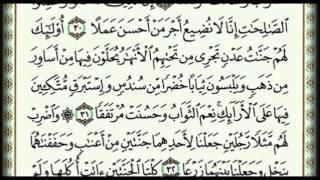 الكهف كاملة مع تتبع الايات بصوت الشيخ ماهر المعيقلي