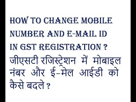 HOW TO CHANGE MOBILE NUMBER AND E-MAIL ID IN GST REGISTRATION ?
