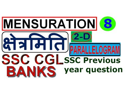 Mensuration part-8|SSC CGL|Bank PO|CAT|Area of a Parallelogram|Advance maths SSC CGL|CHSL[IN HINDI]